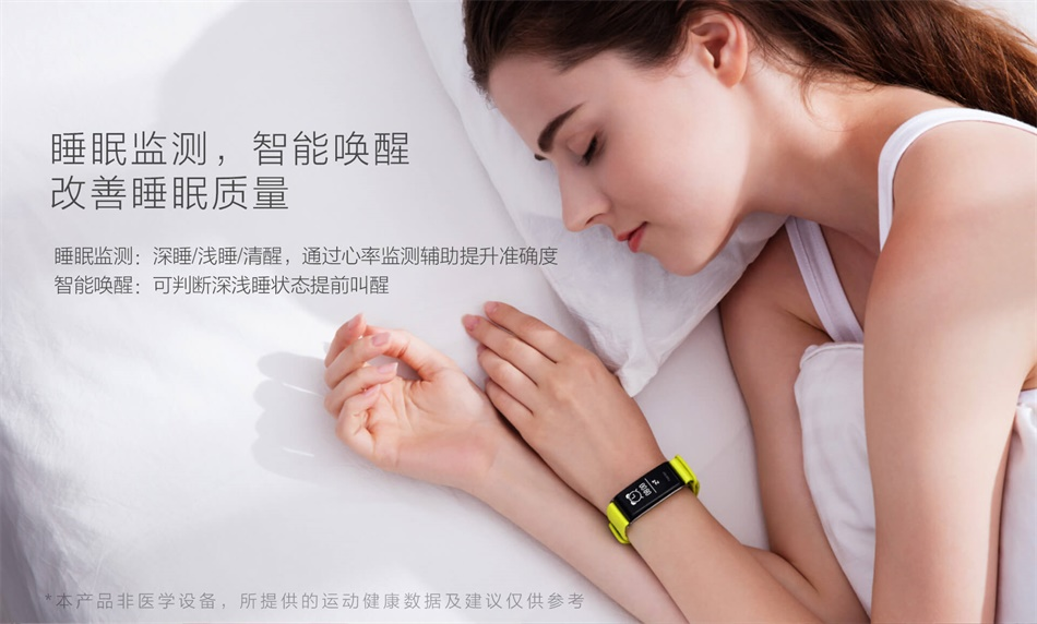 Huawei honor band A2-heart112111