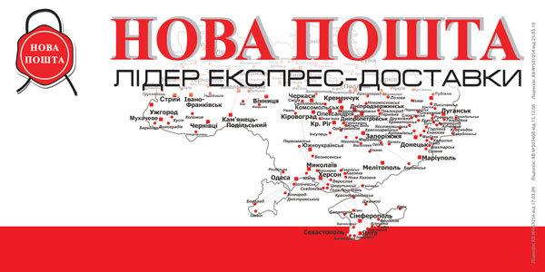 Доставка мото 360 по Украине