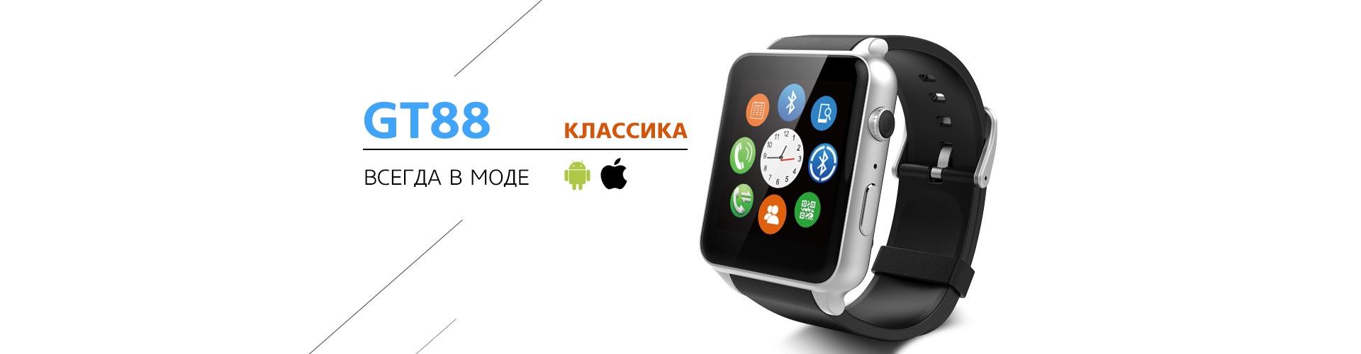 Купить gt88 kingwear в Украине