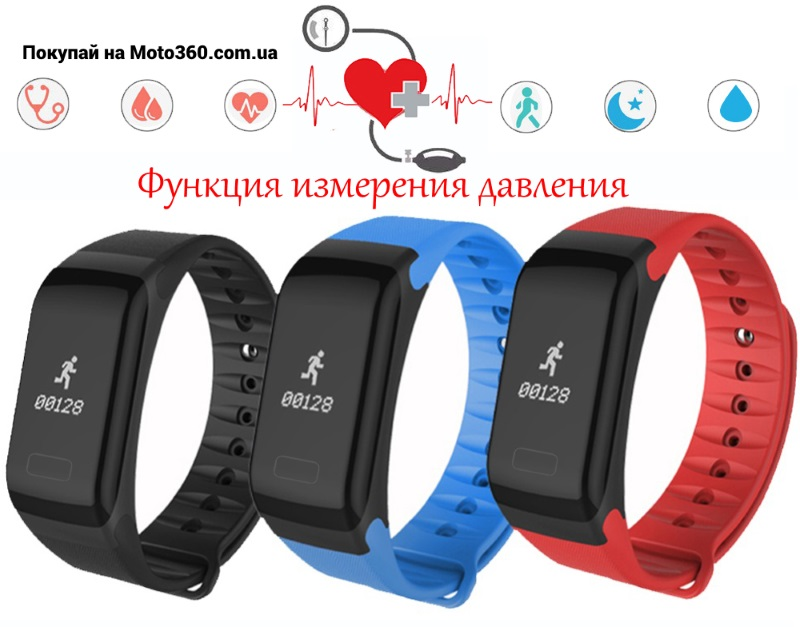 Купить фитнес трекер f1 в Украине тонометер