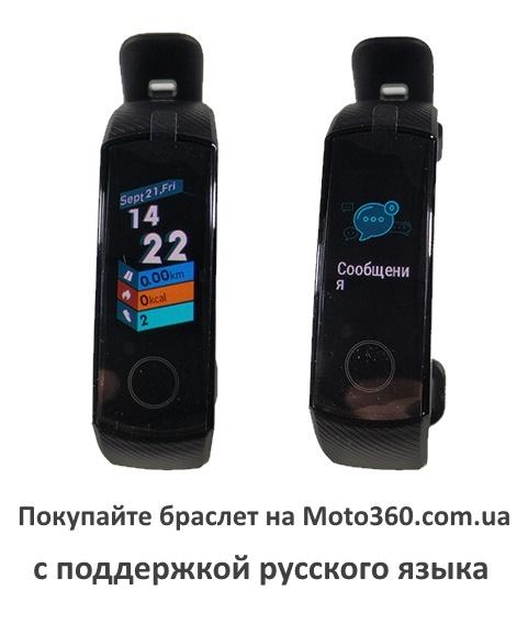 Купить браслет honor 4 c русским языком