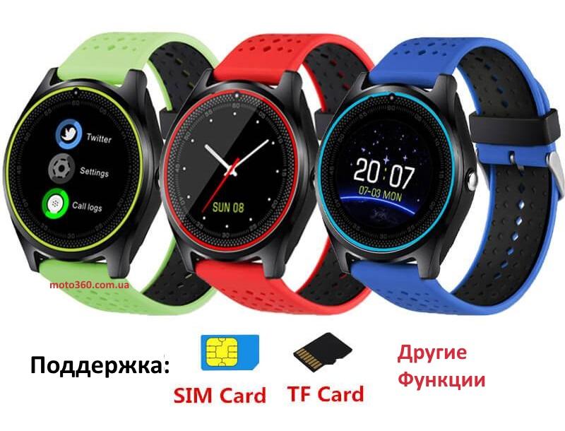 продажа часов V9 в Украине недорого